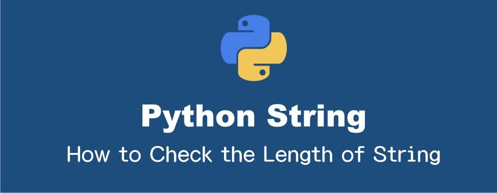 Pythonで文字列の長さを調べる方法