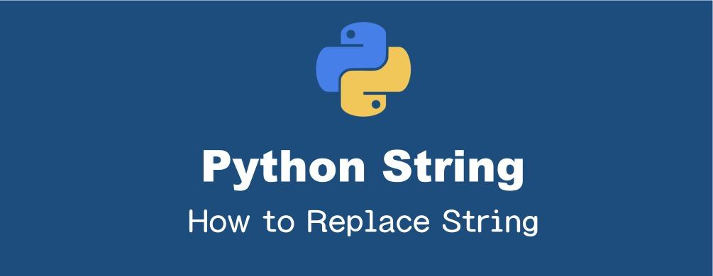 Pythonの文字列置換まとめ replace, translate, re.sub, スライス