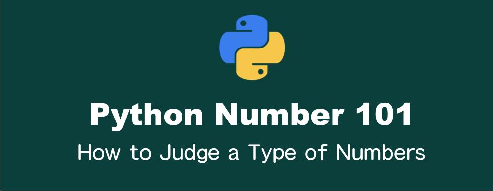Pythonで数値を判定する方法まとめ