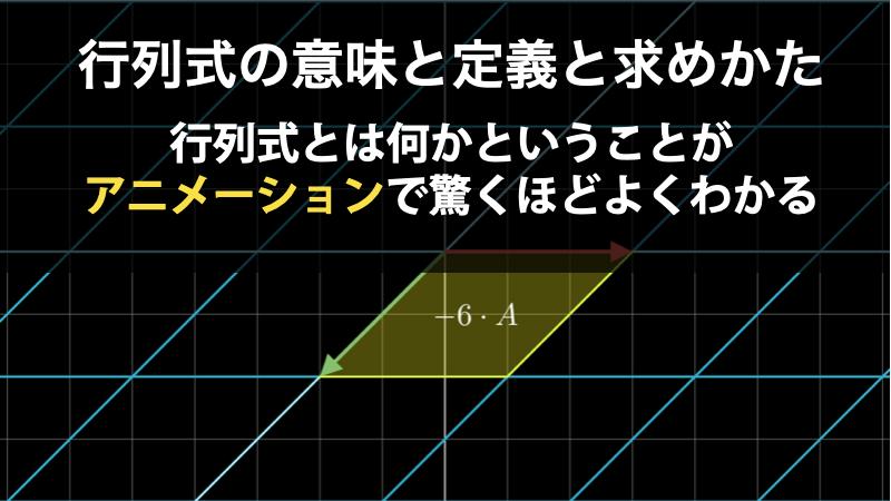 行列式の意味と定義と求め方ー行列式とは何かということがアニメーションで驚くほどよくわかる。